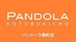 PANDOLA寿町店